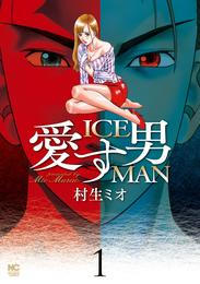 愛す男 ICEMAN 1