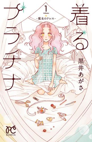 着るプラチナ~魔女のドレス~ 1 漫画