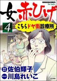 女赤ひげ こちらドヤ街診療所 4 漫画
