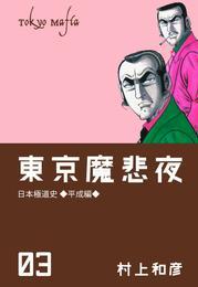東京魔悲夜 3 漫画