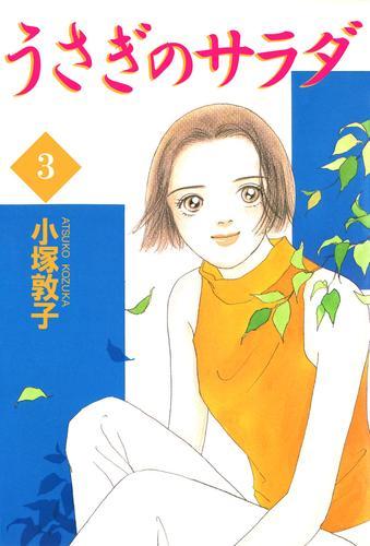 うさぎのサラダ(3) 漫画
