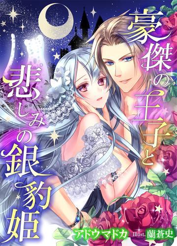 豪傑の王子と悲しみの銀豹姫 漫画