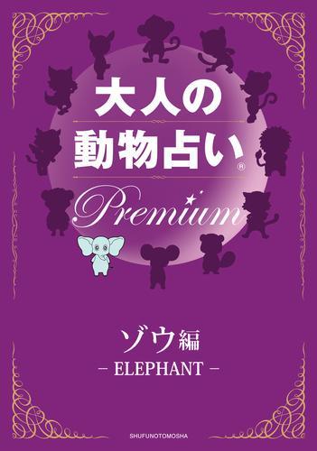 大人の動物占い(R) Premium【分冊版 ゾウ編】 漫画