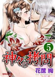 神々の拷問(分冊版)止まらない催淫作用 【第5話】 漫画
