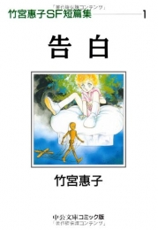 竹宮恵子SF短篇集 [文庫版] (1-3巻 全巻)