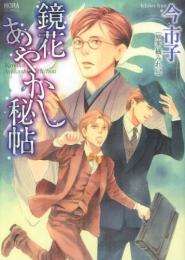 鏡花あやかし秘帖 (1巻 全巻)