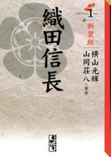 新装版 織田信長 [文庫版] (1-4巻 全巻) 漫画