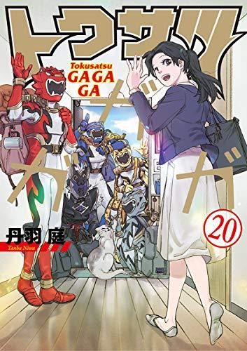 トクサツガガガ (1-20巻 全巻) 漫画