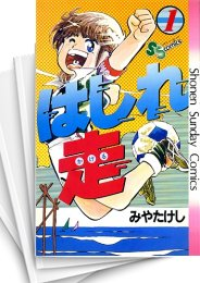 【中古】はしれ走 (1-11巻) 漫画