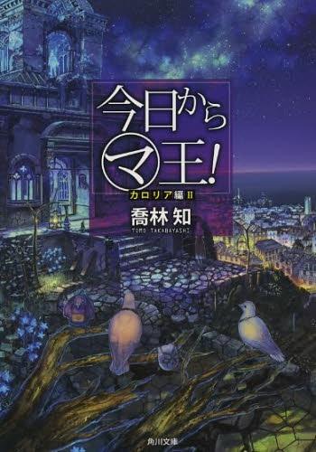【ライトノベル】今日からマ王! 漫画