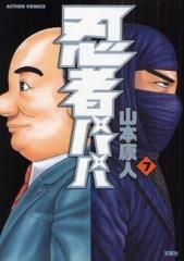 忍者パパ (1-7巻 全巻) 漫画