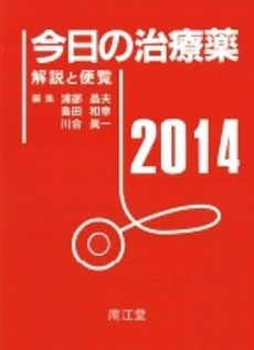 【書籍】今日の治療薬 2014 解説と便覧 漫画