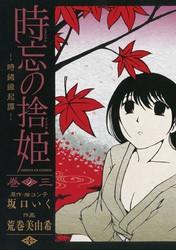 時忘の捨姫 3 冊セット全巻 漫画