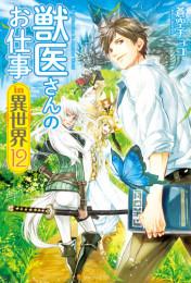 獣医さんのお仕事in異世界 9 冊セット最新刊まで 漫画