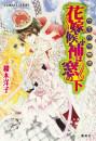 ウミベリ物語 4 冊セット最新刊まで 漫画