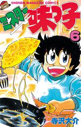 ミスター味っ子(6) 漫画