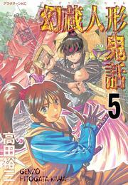幻蔵人形鬼話(5)