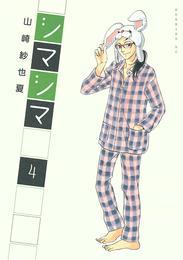 シマシマ(4) 漫画
