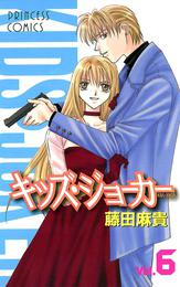キッズ・ジョーカー Vol.6 漫画