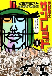 天体戦士サンレッド1巻 漫画