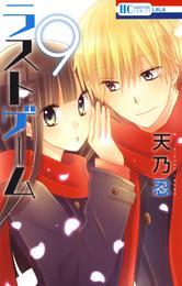 ラストゲーム 9巻 漫画