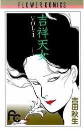 吉祥天女(1) 漫画
