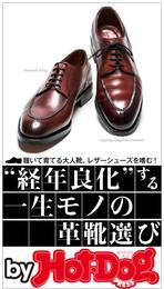 """バイホットドッグプレス """"経年良化""""する一生モノの革靴選び 2015年 11/13号 漫画"""