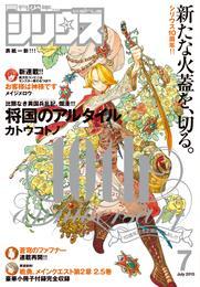月刊少年シリウス 2015年7月号 [2015年5月26日発売] 漫画
