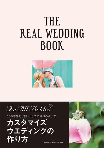 THE REAL WEDDING BOOK 漫画