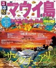 るるぶマウイ島・カウアイ島・ホノルル 漫画