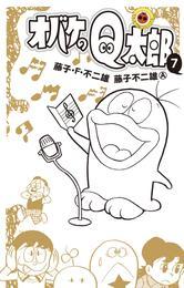 オバケのQ太郎(7) 漫画