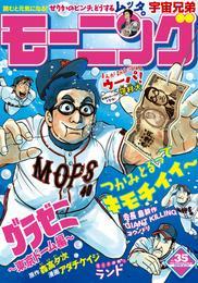 モーニング 2015年35号 [2015年7月30日発売] 漫画