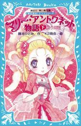 マリー・アントワネット物語(下) -戦う姫君- 歴史発見! ドラマシリーズ 漫画