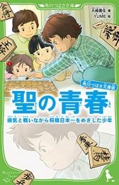 【児童書】角川つばさ文庫版 聖の青春 病気と戦いながら将棋日本一をめざした少年(全1冊)