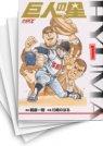 【中古】HGT版 巨人の星 (1-7巻)