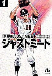 ジャストミート [文庫版] (1-11巻 全巻) 漫画