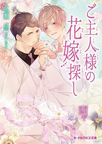 【ライトノベル】ご主人様の花嫁探し 漫画