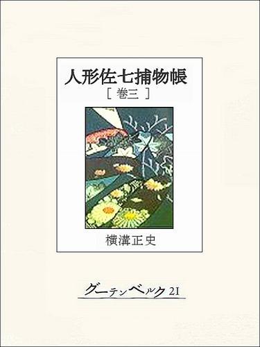 人形佐七捕物帳 巻三 漫画