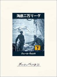 海底二万リーグ(下) 漫画