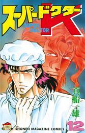 スーパードクターK(12) 漫画