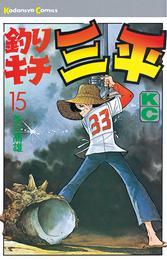 釣りキチ三平(15) 漫画