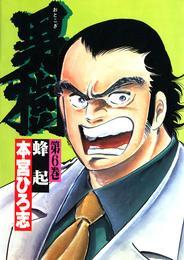男樹 第6巻 漫画