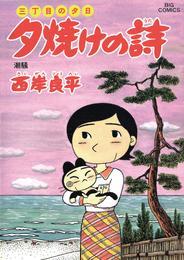 三丁目の夕日 夕焼けの詩(49) 漫画
