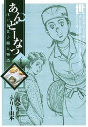 あんどーなつ 江戸和菓子職人物語(4) 漫画