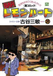 BARレモン・ハート 29巻 漫画