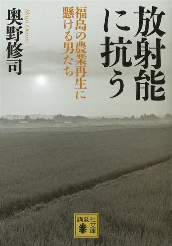 放射能に抗う 〈福島の農業再生に懸ける男たち〉 漫画