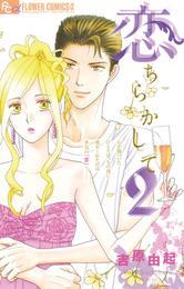 恋ちらかして(2) 漫画