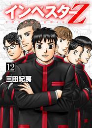 インベスターZ(12) 漫画