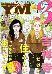 ヤングマガジン サード 2015年 Vol.12 [2015年11月6日発売] 漫画