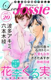 Love Jossie Vol.20 漫画